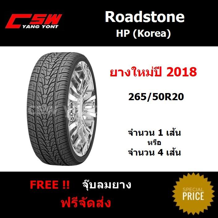 ยางRoadstone 265/50R20 (ปี18) Roadstone HP(Korea)  1เส้นหรือ4เส้น