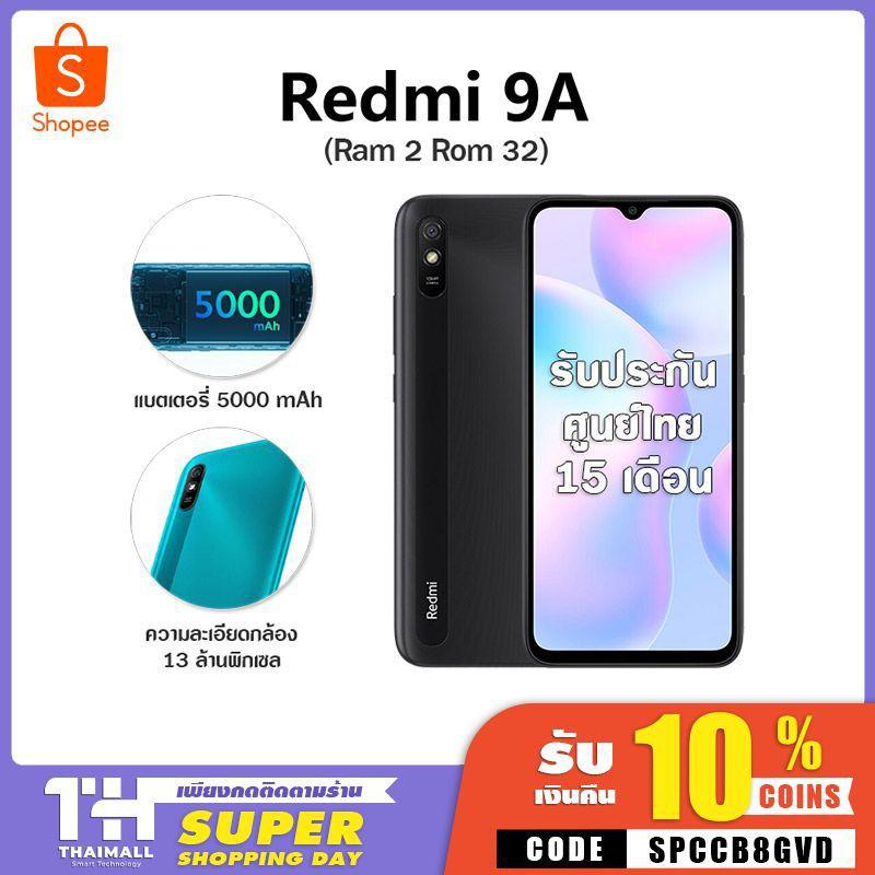 [รับ500c. SPCCB8GVD] Xiaomi Redmi 9A ( 2 / 32 GB) สมาร์ทโฟน หน้าจอ 6.53 นิ้ว แบตเตอรี่  5000mAh