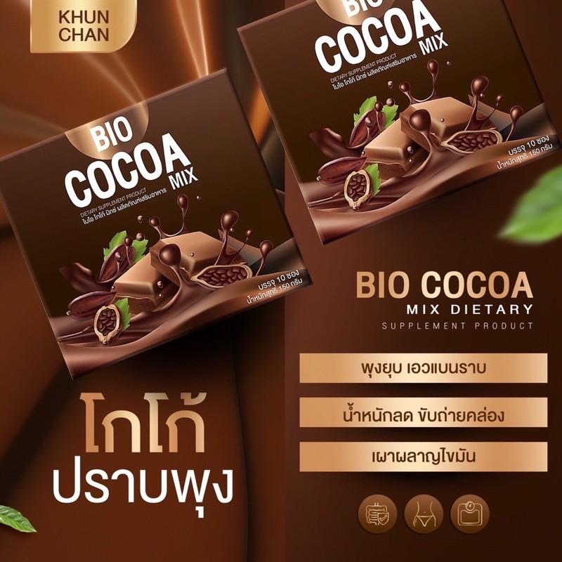 💥พร้อมส่ง💥ไบโอโกโก้ - Bio cocoa mix ของแท้ 100%