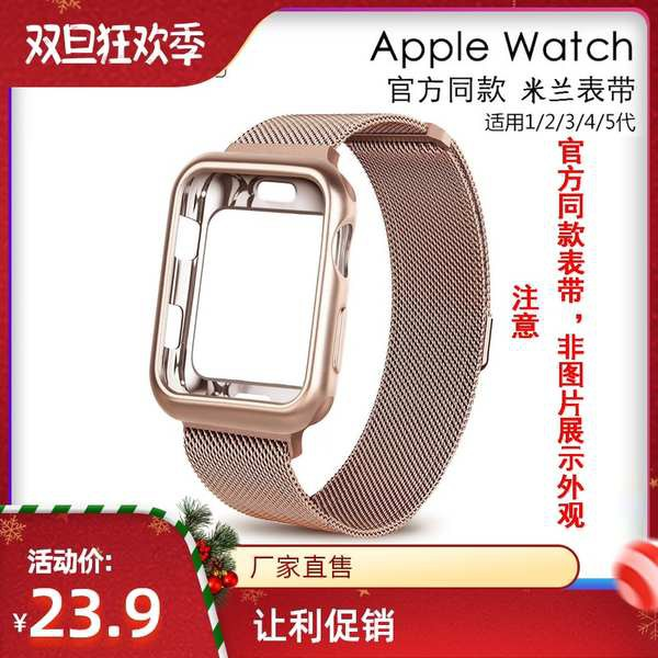 สาย applewatch เหมาะสำหรับ applewatch Apple watch ที่มีสายคล้องแบบ Milanese รุ่น iwatch5 / 4/3 + สายเคสป้องกัน