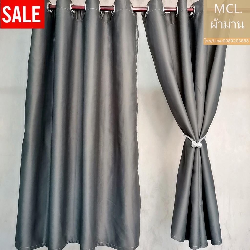 MCLผ้าม่าน【โปรโมชั่นลดราคา】ลายเรียบ ผ้าม่านสำเร็จรูปแบบห่วงตาไก่   ผ้ากันแสง UV ผ้าม่านห่วงตาไก่    #窗帘 #Curtain