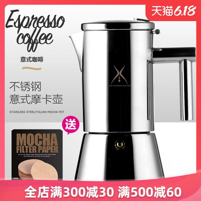 เครื่องบดกาแฟ⊙♞✑เครื่องชงกาแฟ Moka pot เครื่องทำกาแฟชุดเครื่องชงกาแฟอิตาลีขนาดเล็กอิตาลี