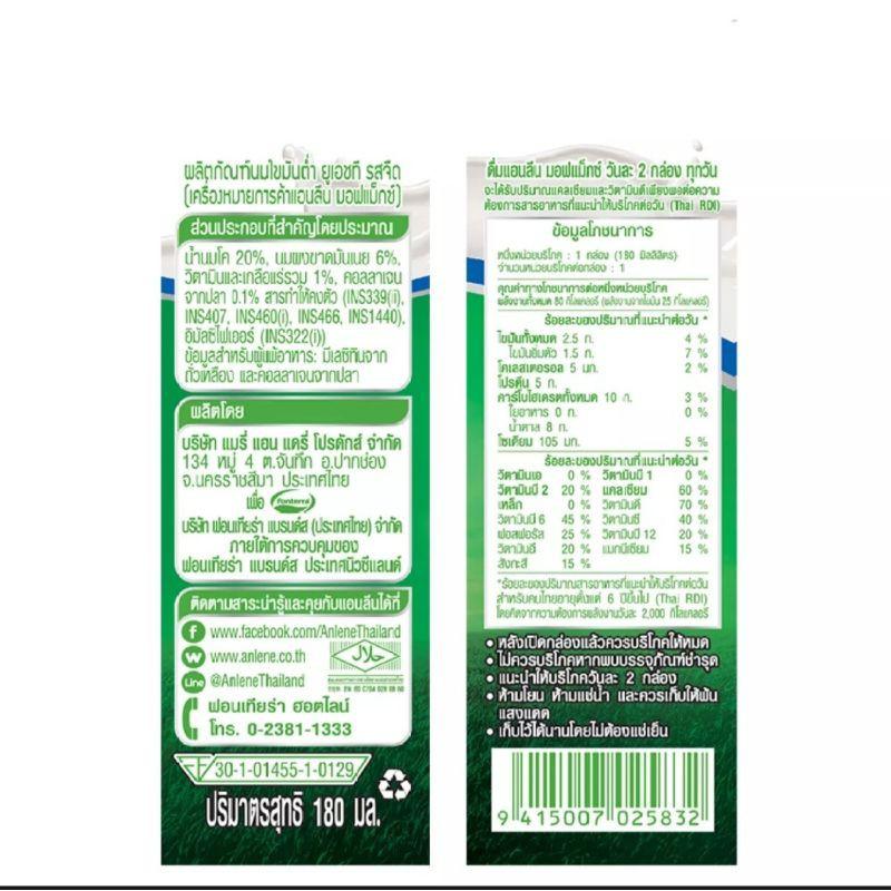 แอนลีนมอฟแม๊กซ์ นม UHT 180มิลลิลิตร (ขายยกลัง 48 กล่อง) EXP.11/2021 Q7ia