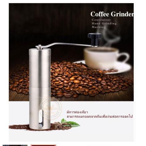 ShopE เครื่องชงกาแฟ เครื่องบดกาแฟ สแตนเลส แบบมือหมุน เครื่องบดเมล็ดกาแฟ ที่บดกาแฟ ที เครื่องทำกาแฟ เครื่องต้มกาแฟ กาแฟสด