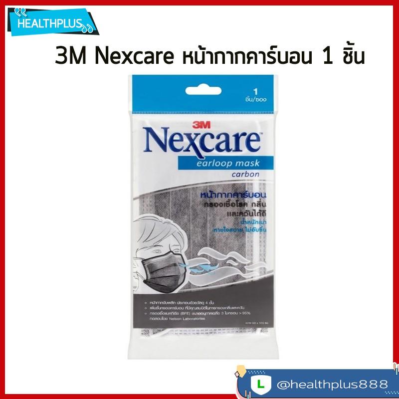 3M Nexcare Earloop Mask Carbon | หน้ากากคาร์บอน / หมดอายุ /20/06/2023