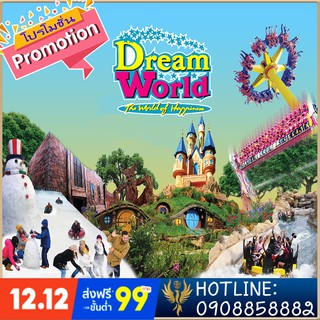 Dream World Bangkok ticket