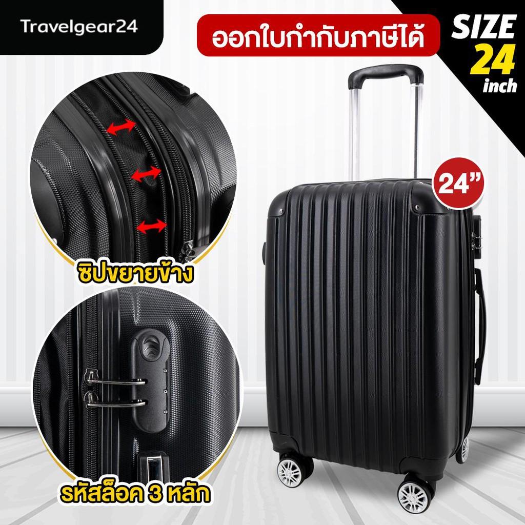 💜TravelGear24 กระเป๋าเดินทาง กระเป๋าล้อลาก กระเป๋าเสื้อผ้า ล้อลาก ซิป ขยายข้าง กระเป๋าเดินทางขนาด 24 นิ้ว วัสดุ ABS -