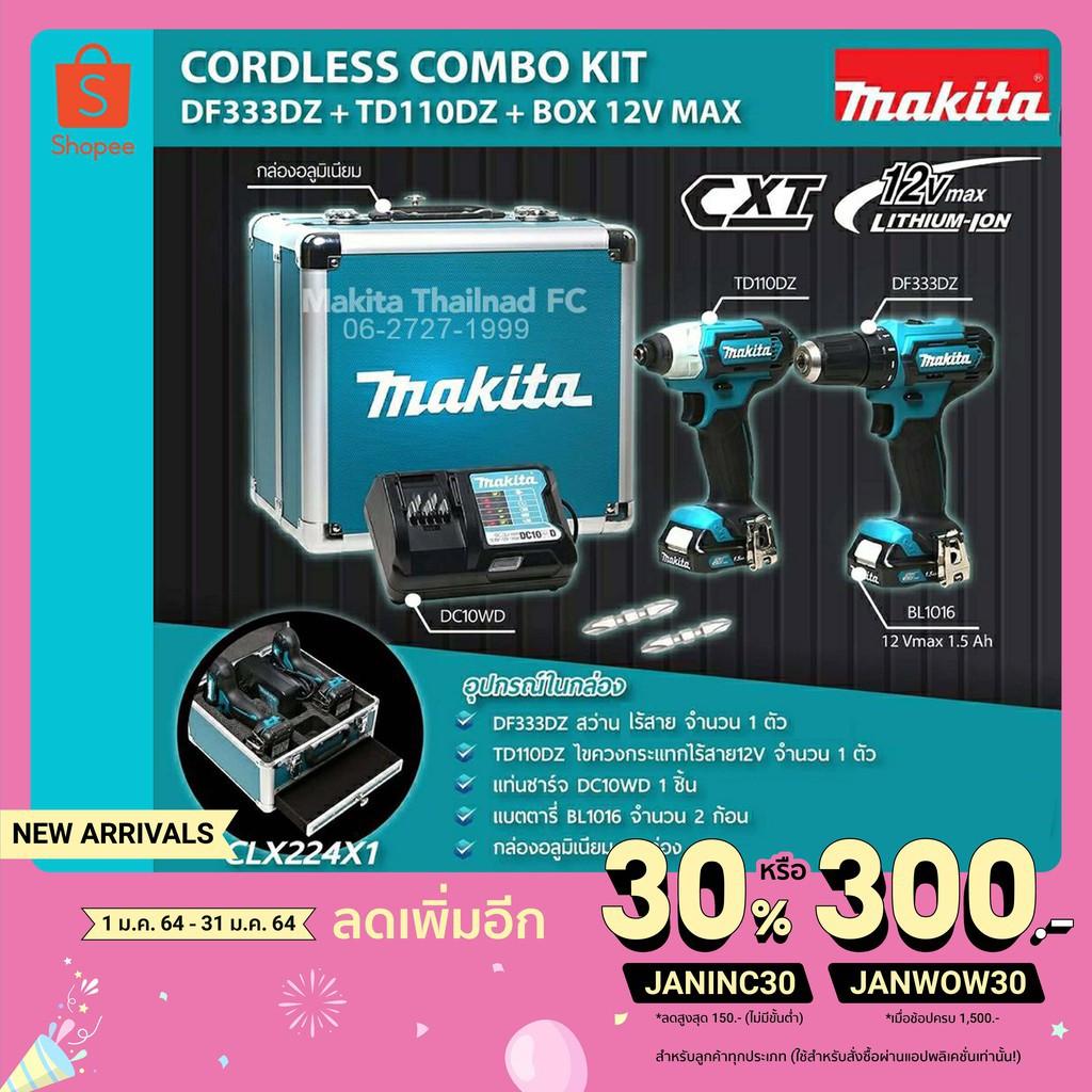 สว่านไฟฟ้าไร้สาย สว่านไร้สาย สว่านไฟฟ้า Combo set Makita สว่านไขควงไร้สาย 10mm. 12V CLX224 DF333z พร้อม TD110z (กล่องอลู