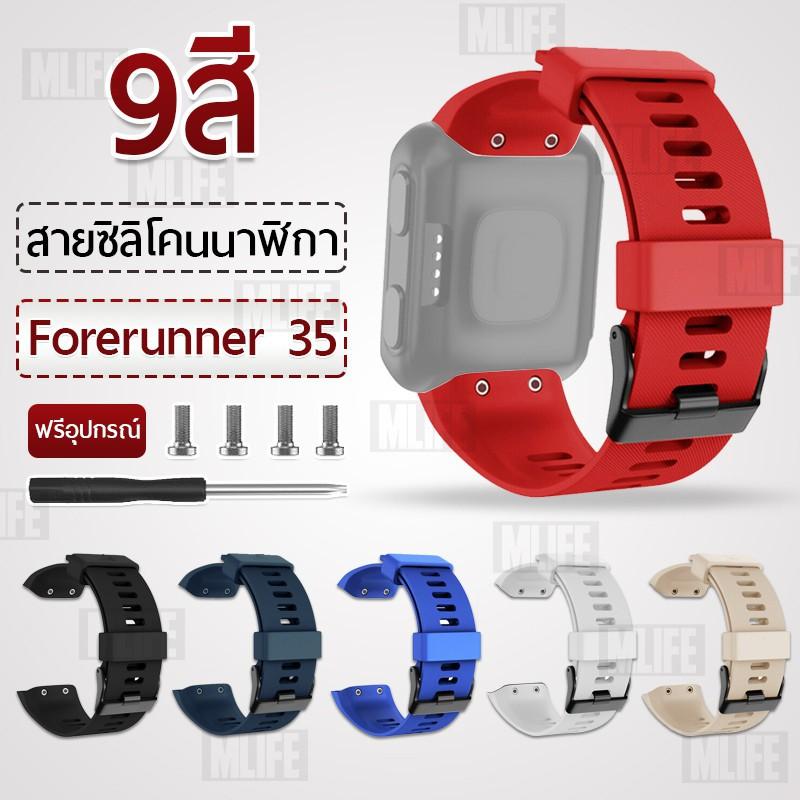 สาย applewatch แท้ สาย applewatch MLIFE - สายนาฬิกา Garmin Forerunner 35 นาฬิกา – Bands Silicone Strap for Garmin Foreru