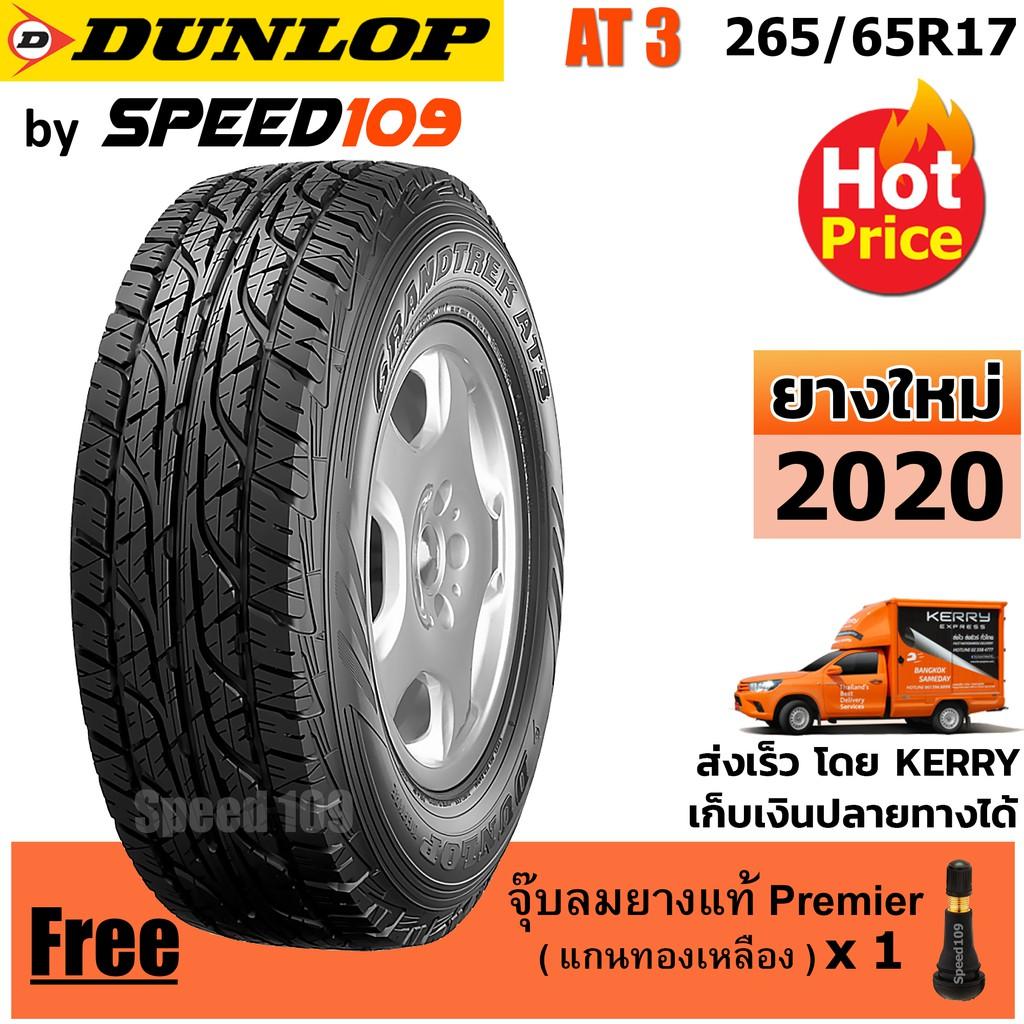 DUNLOP ยางรถยนต์ 265/65R17 รุ่น Grandtrek AT3 - 1 เส้น (ปี 2020)