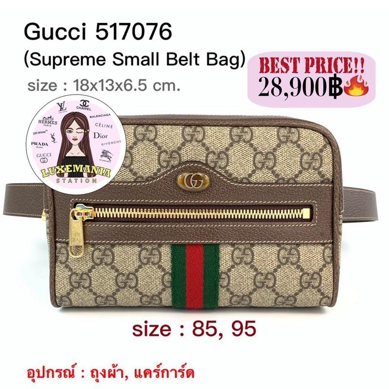 👜: New!! Gucci Supreme Small Belt Bag
