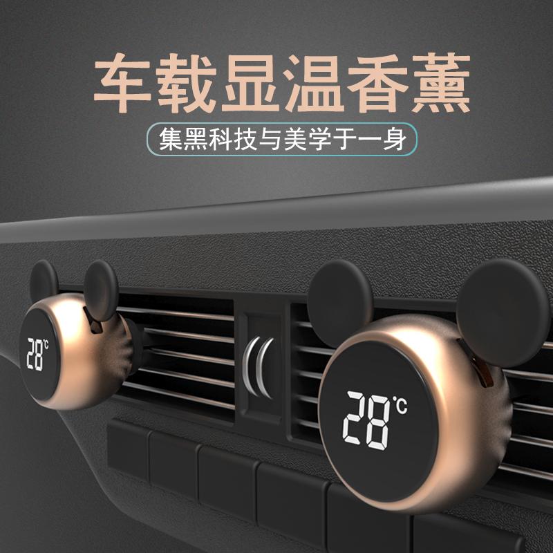 รถน้ำหอมรถติดทนนานกลิ่นหอมรถบริสุทธิ์อากาศสดชื่นรถน้ำมันหอมระเหยที่มีเครื่องวัดอุณหภูมิเต้าเสียบ