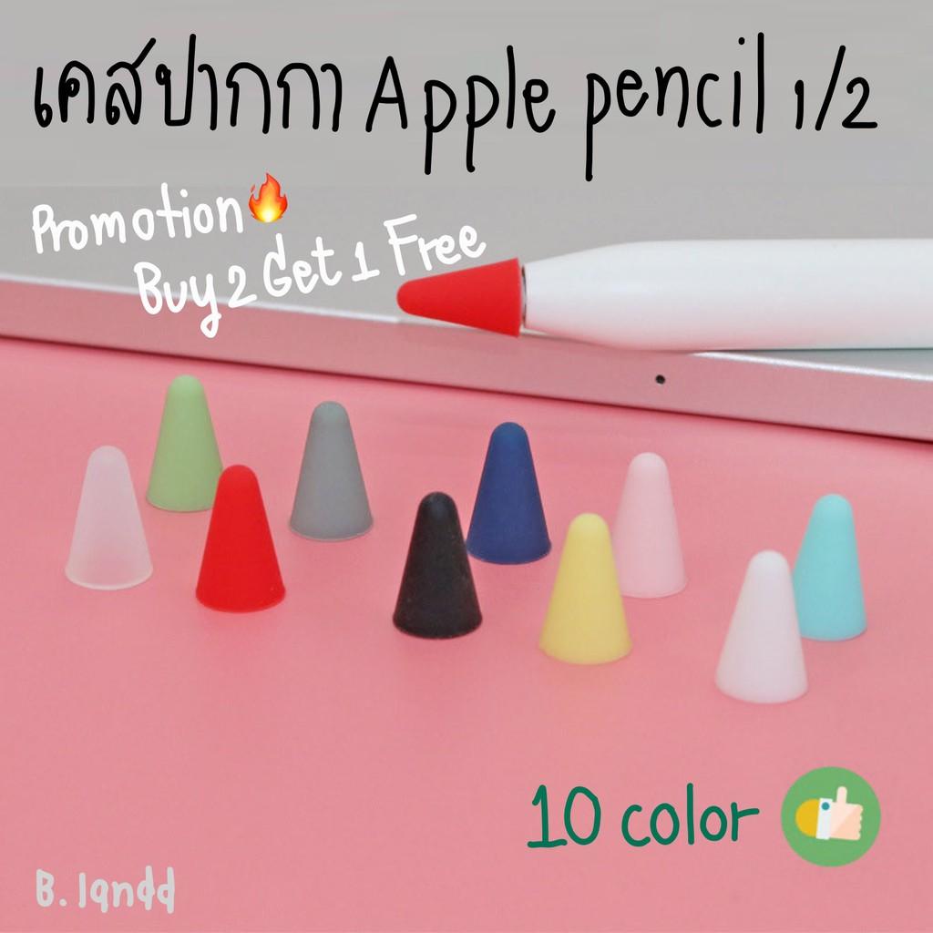 [Buy2get1free🔥] Case Silicone หัวปากกา apple pencil เนื้อซิลิโคนคุณภาพ ไม่ขาดง่าย✏️