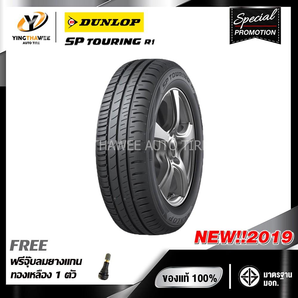 [จัดส่งฟรี] DUNLOP 185/65R14 ยางรถยนต์  รุ่น SP TOURING R1 จำนวน 1 เส้น แถม จุ๊บลมยางแกนทองเหลือง 1 ตัว