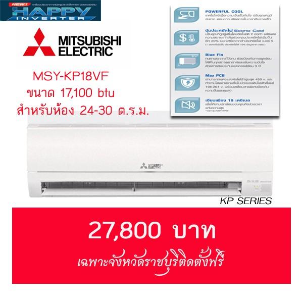 แอร์ Mitsubishi Electric (Happy Inverter) ขนาด 18000 btu