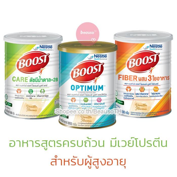 [Exp.05/2022] Nestle Boost Optimum / Care 800g. บูสท์ อาหารทางการแพทย์สูตรครบถ้วน  มีเวย์โปรตีน สำหรับผู้สูงอายุ