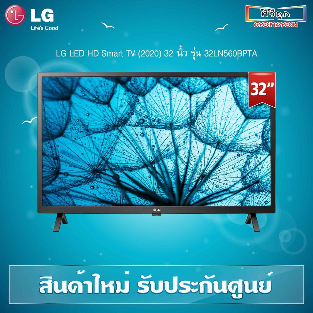32 นิ้ว HD LED Smart TV 2020 LG รุ่น 32LN560BPTA (การจัดส่งให้ดูในรายละเอียดสินค้าก่อนกดสั่ง)
