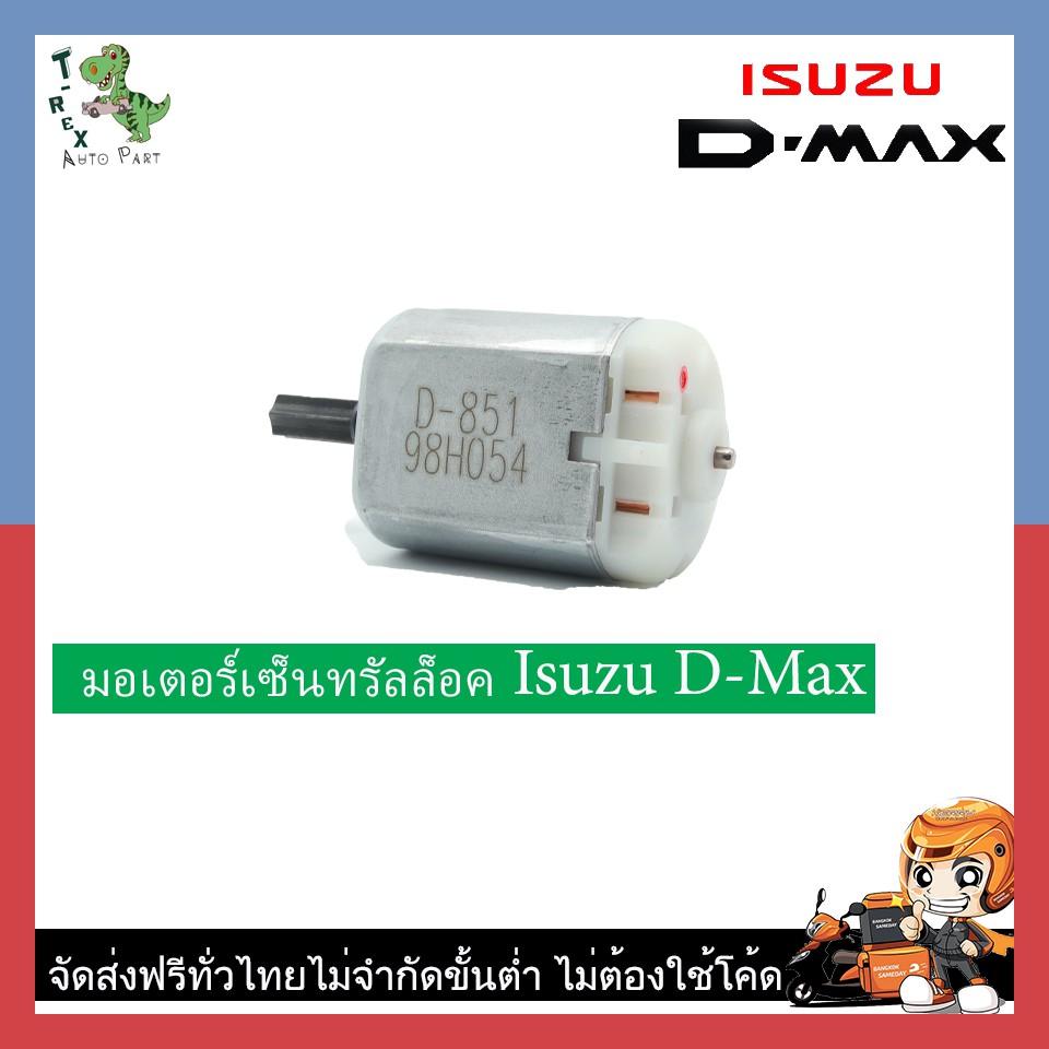 (ส่งฟรี) มอเตอร์เซ็นทรัลล็อค Isuzu Dmax