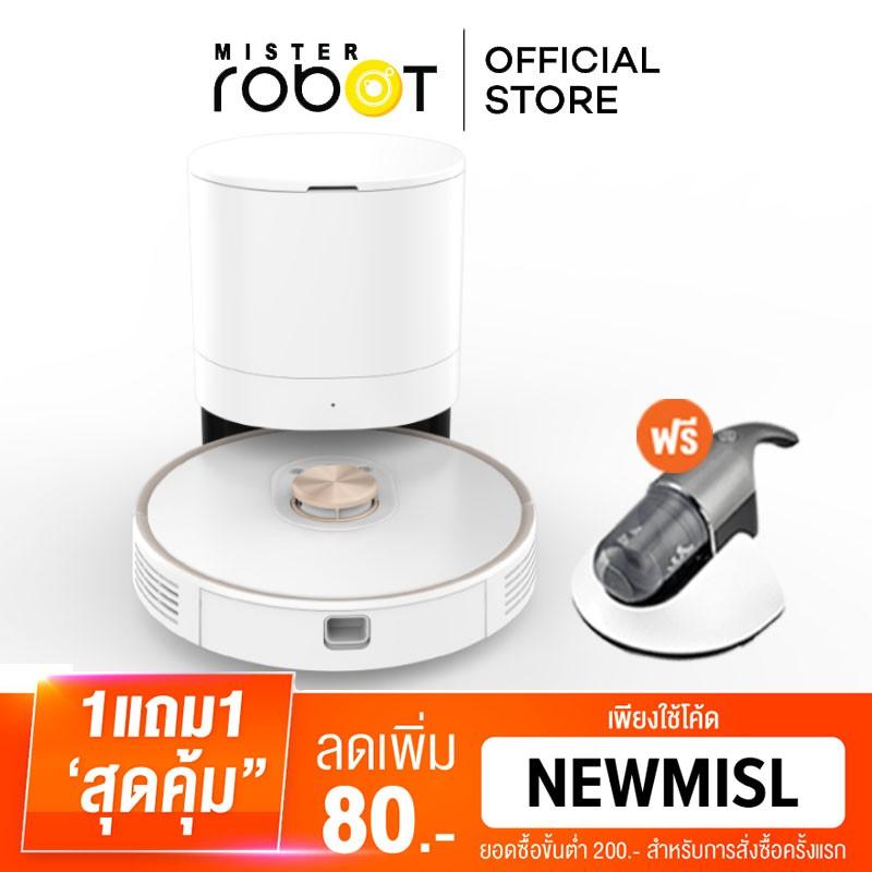 Mister Robot หุ่นยนต์ดูดฝุ่น (รับประกัน 2 ปี) รุ่นSELF CLEAN LASER แถมฟรี!! เครื่องดูดไรฝุ่น BED VAC