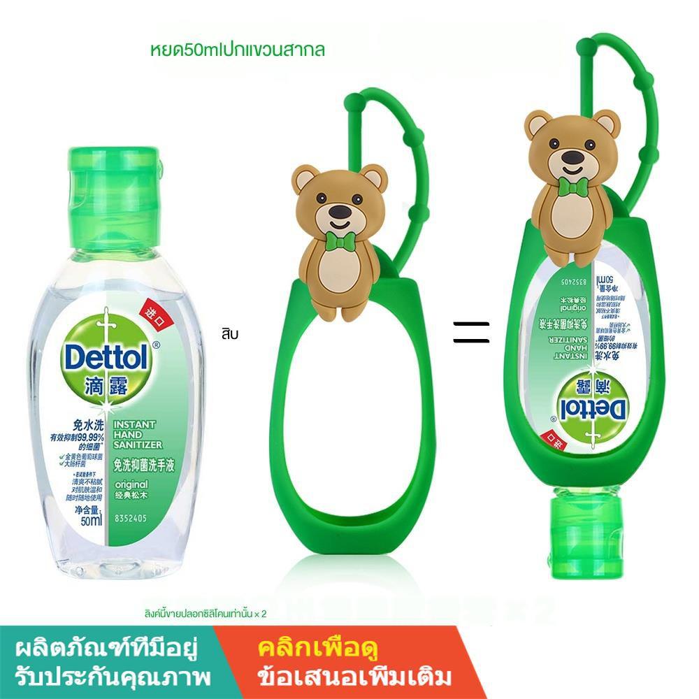 【พร้อมส่ง】【Dettol เจลล้างมืออ】❄﹍►เจลทำความสะอาดมือแบบใช้แล้วทิ้งเดทตอลเจลซิลิโคนแขวนแขน 50 มล. หมีเชือกเส้นเล็กการ
