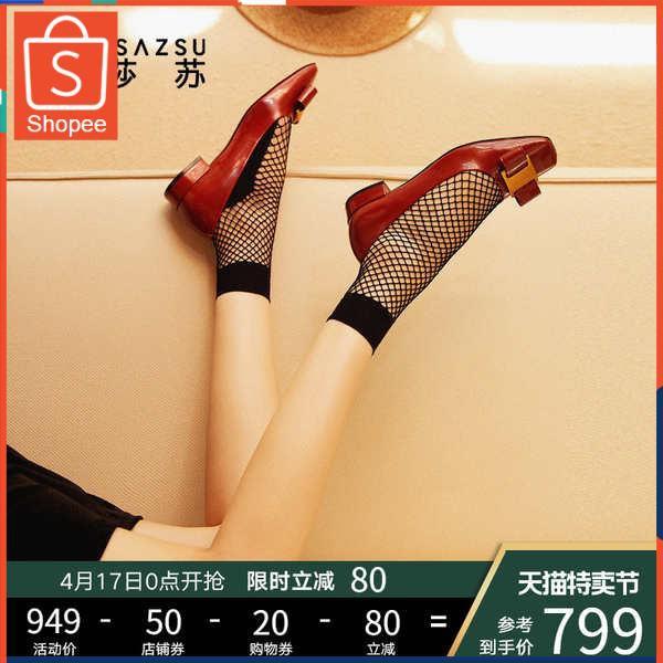 รองเท้าคัชชู ใส่สบาย สำหรับผู้หญิง รุ่นสีเรียบใส่ทำงาน Salsa Su Chunxia ใหม่หัวสี่เหลี่ยมจัตุรัสปากตื้นหนาด้วยรองเท้าผีเ