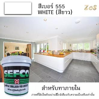 (No.555) สีขาว 18 ลิตร สีน้ำอะครีลิคแท้ เกรดพรีเมียม สีน้ำ สีทาบ้าน สำหรับทาภายใน WHITE ตรา SEFCO ขนาด 1 ถังใหญ่สุด ส่งด
