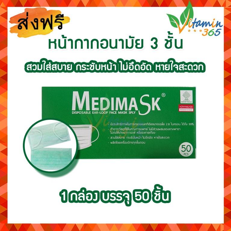 หน้ากากอนามัย ผ้าปิดจมูก MEDIMASK FACE MASK สีเขียว (50ชิ้น/กล่อง)  คุณภาพดี