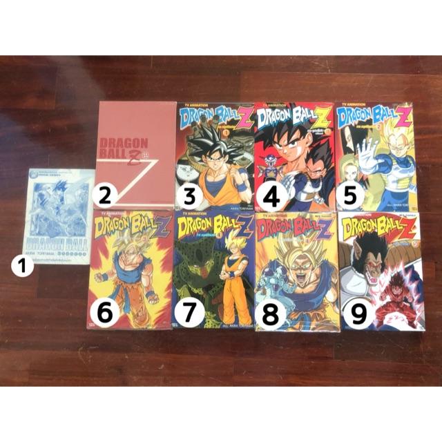 หนังสือDragonball Zมือสอง
