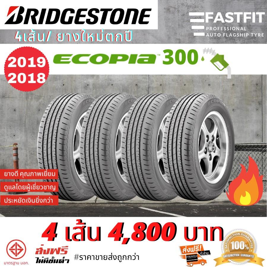 [2แถม2] Bridgestone EP300 185/55R15 195/60R15 215/60R16 ยางเก๋ง ยางใหม่ ยางบริจโตน (ฟรีจุ๊บยาง มูลค่า500บาท)
