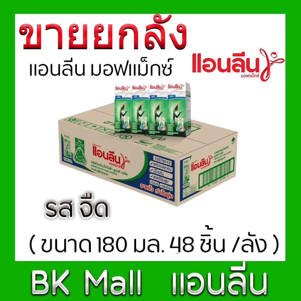 นมแอนลีน UHT มอฟแม็กซ์ 180 มล.x 48 กล่อง รส จืด, รส จืดไขมัน 0% (ขายยกลัง)