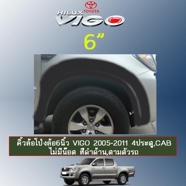 คิ้วล้อ 6นิ้ว Toyota Vigo 2005-2011 แบบเรียบ 4ประตู,แคป สีดำด้าน วีโก้