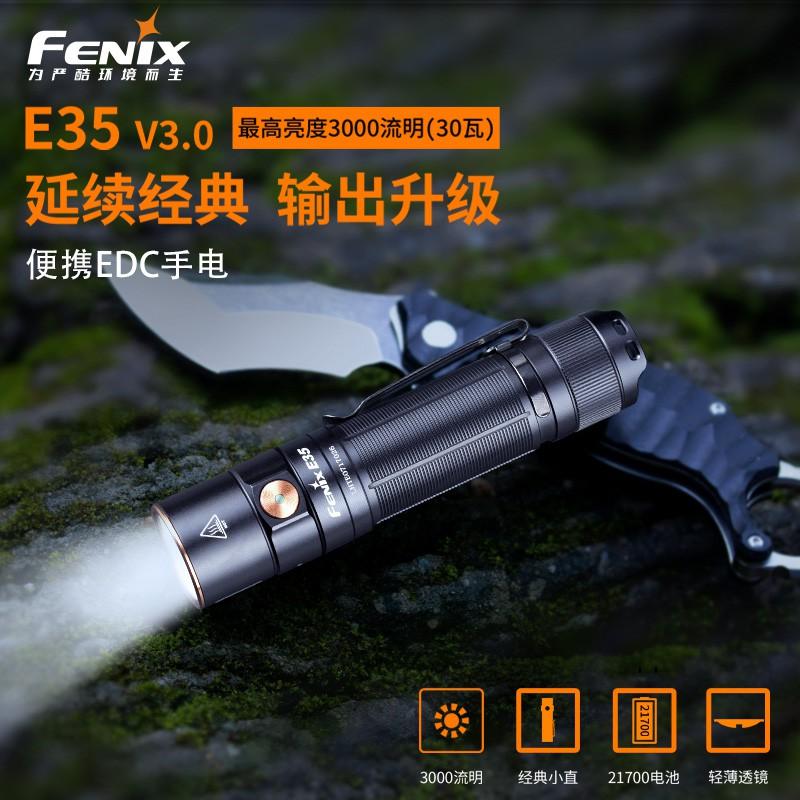 ไฟฉายไฟฉาย ledไฟฉายชาร์จไฟไฟฉายแรงสูงระยะไกล✈◄Fenix Phoenix E35 V3 ความทนทานสูงระยะไกลไฟฉายแสงจ้าแบบชาร์จไฟกลางแจ้งที