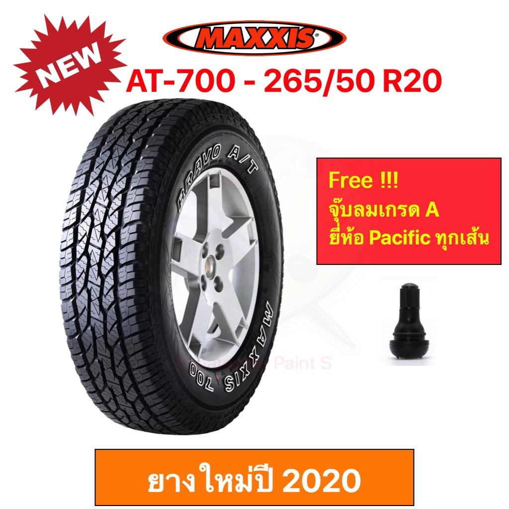 Maxxis AT-700 265/50 R20 Bravo A/T แม็กซีส ยางปี 2021 ทุกสภาพถนน นุ่มเงียบ ลดการสั่นสะเทือนดีเยี่ยม ราคาพิเศษ