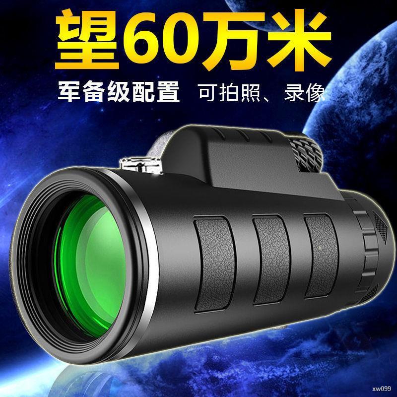 ☊กล้องส่องทางไกลผู้ใหญ่ HD 10 กม. ทะลุกำแพง, การมองเห็นได้ในเวลากลางคืน แว่นตาสไนเปอร์มือถือข้างเดียวกำลังสูงที่ไม่ใช่กอ