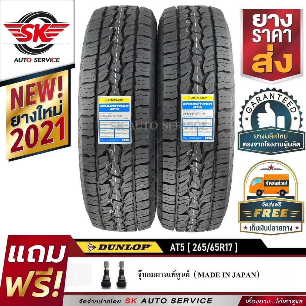 DUNLOP ยางรถยนต์ รุ่น GRANDTREK AT5 265/65R17 (ล้อขอบ17) 2 เส้น (ใหม่กริ๊ปปี 2021)