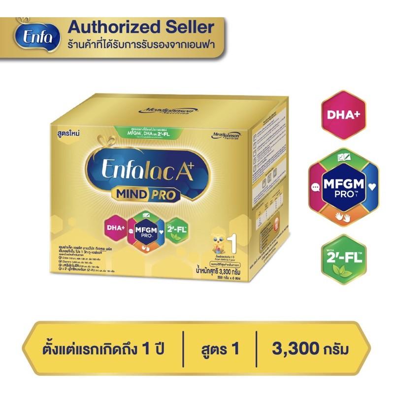 ENFALAC  นมผงเอนฟาแล็คA+ สูตร 1 สำหรับทารกแรกเกิดถึง1ปี ขนาด 3,300 กรัม (1 กล่อง)