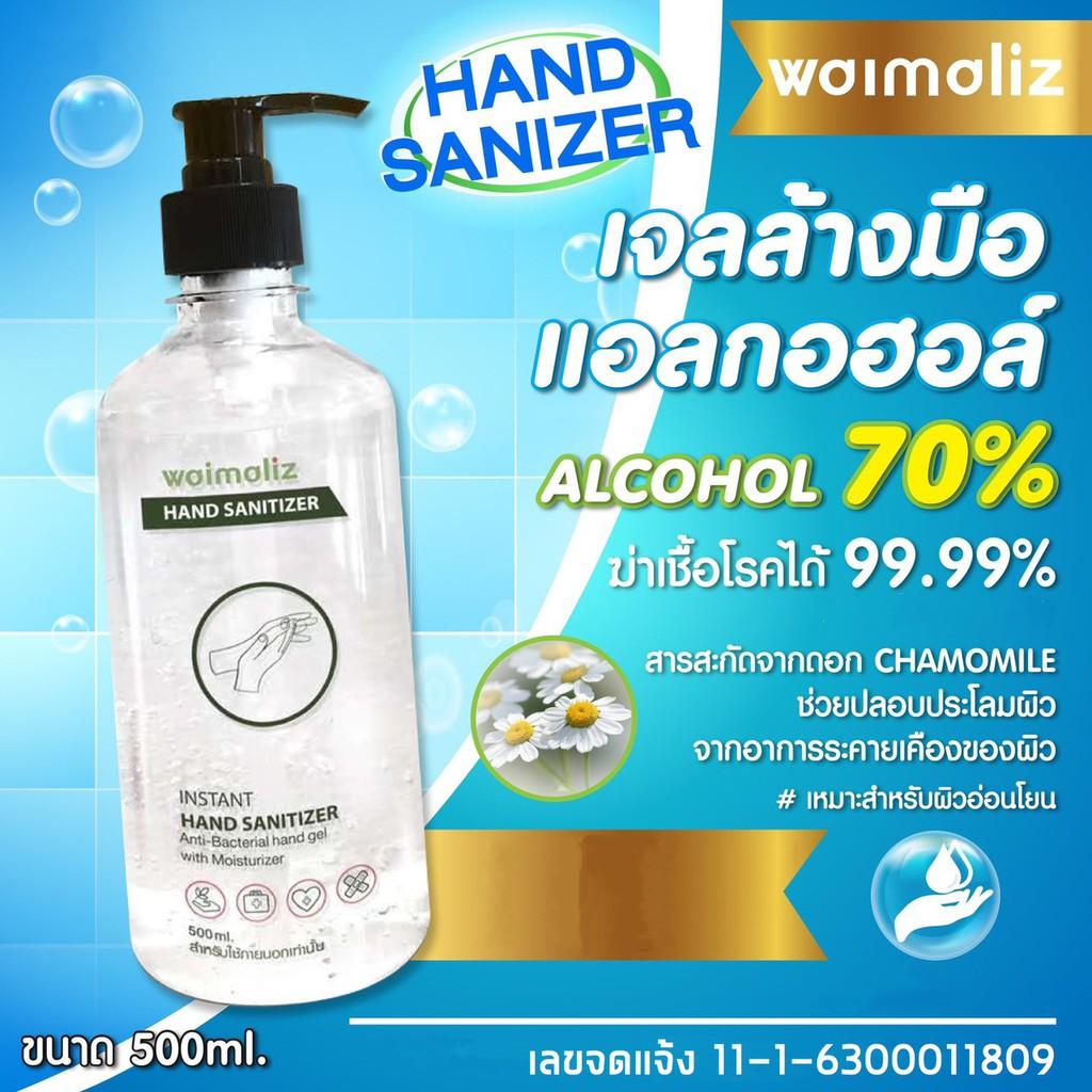 แอลกอฮอล์ล้างมือ เจลล้างมือ พกพา แอลกอฮอล์ 70% Waimaliz 500 ml ล้างมือ/ฆ่าเชื้อ/ป้องกันเชื้อโรค *สินค้าพร้อมส่ง