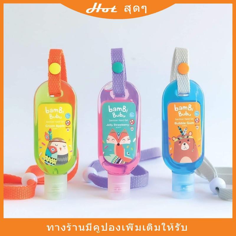 เจลล้างมือสำหรับเด็ก Food grade ขนาด 30 ml.  มีสายคล้องคอ สำหรับเด็กโดยเฉพาะ ผู้ใหญ่ก็ใช้ได้ เจลล้างมือแอลกอฮอล์พร้อมส่ง