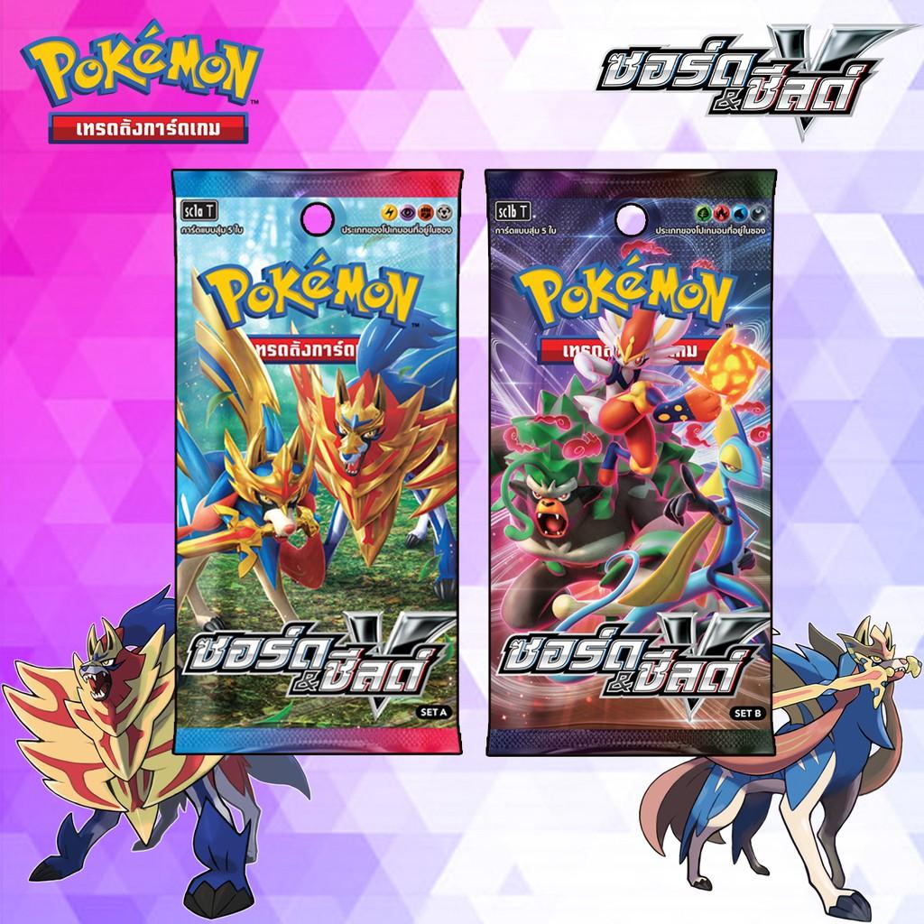 [Pokemon TCG] ซอร์ด&ชิลด์ Booster Pack A/B การ์ดโปเกม่อนแท้ภาษาไทย