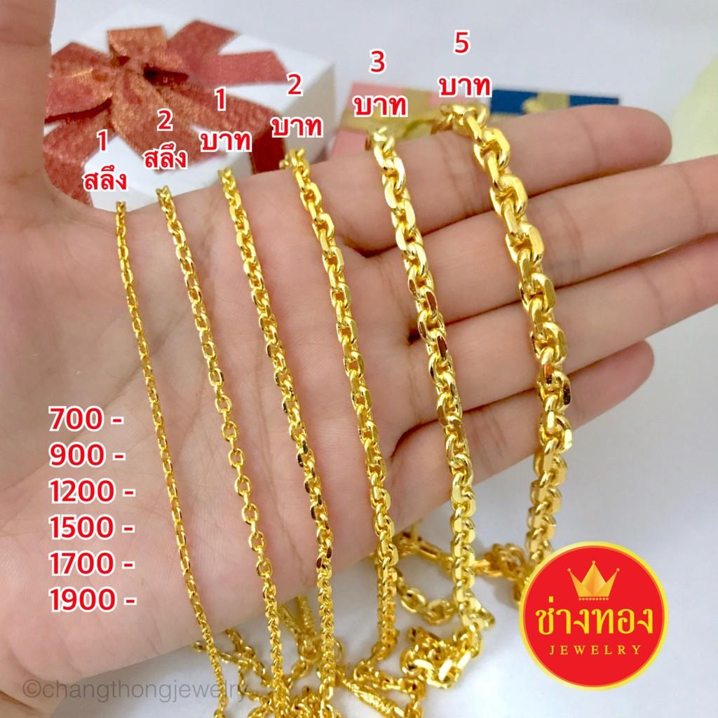 สร้อยคอลายคชกิต 1สลึง2สลึง1บาท2บาท3บาท5บาททองชุบ ทองไมครอน ทองโคลนนิ่ง  ทอง96.5 ทองราคาถูก ทองราคาส่ง เศษทอง