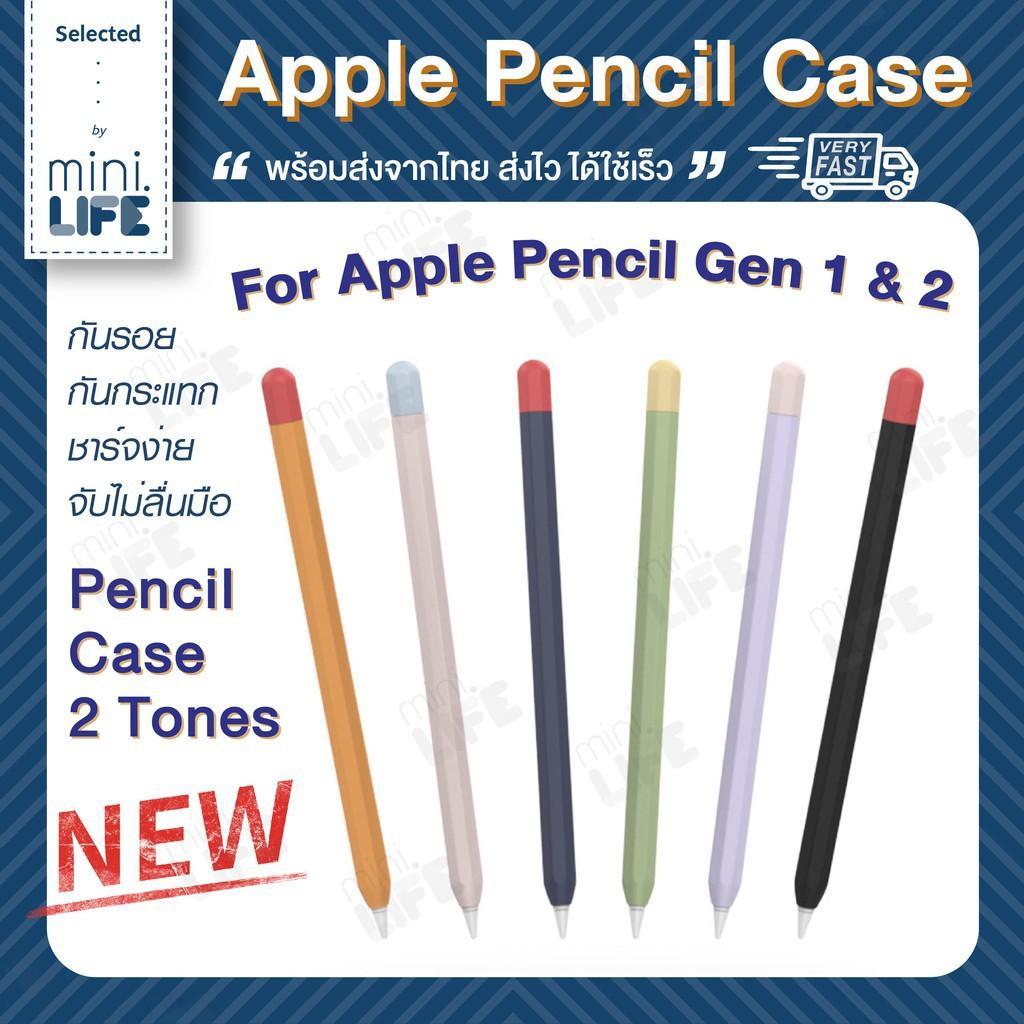ไฮไลท์ลบได้ ปากกาไฮไลท์ ปากกา 【 พร้อมส่ง 】Case for Apple Pencil 1&2 เคส ปากกา สำหรับ แอปเปิ้ล Pencil ซิลิโคน ปลอก ดินสอ