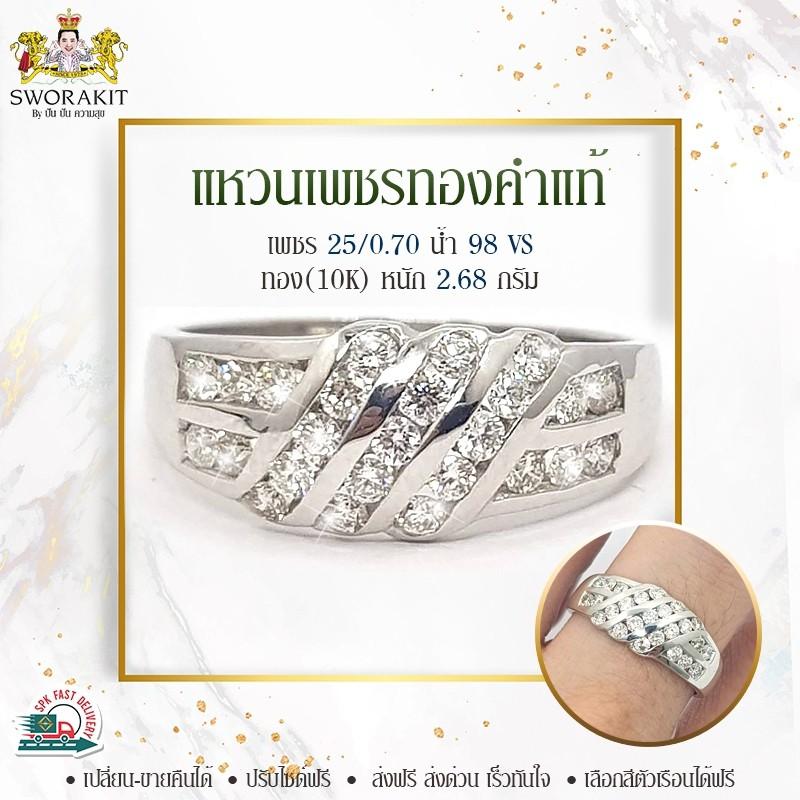 แหวนเพชรแถว หน้ากว้าง เพชรแท้เบลเยี่ยม 25 เม็ด 0.70 กะรัต น้ำ 98 VS ทอง หรือทองคำขาวหนัก 2.68 กรัม ส่งฟรี เก็บปลายทางไทย
