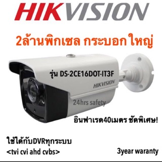 แชร์:  0 hikvision กล้องวงจรปิด 2ล้านพิกเซล รุ่น ds-2ce160t-it3f