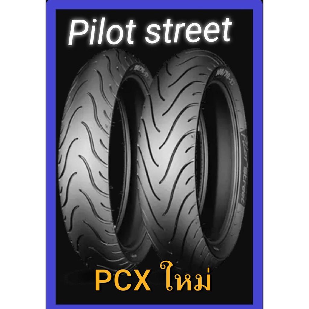 ยางนอก มอเตอร์ไซค์ PCX150 ขอบ 14 100/80-14 120/70-14 Pilot Street T/L มิชลิน Michelin