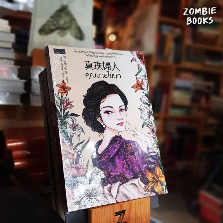 Z-Books - คุณนายไข่มุก