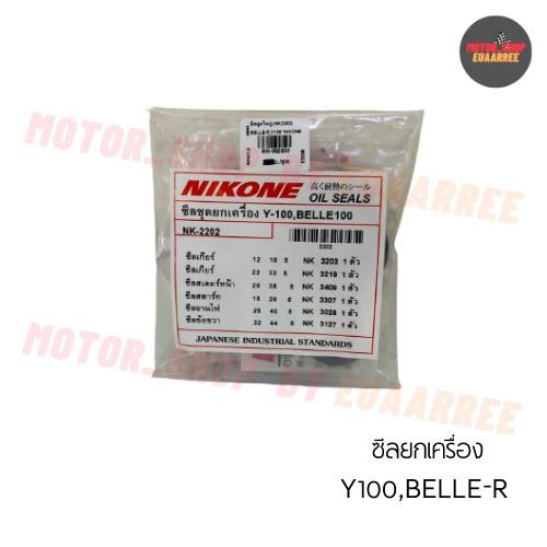 ซีลชุดใหญ่(ยกเครื่อง) เบลอา BELLE-R,Y100 ยี่ห้อ NIKONE (BIK-002950)