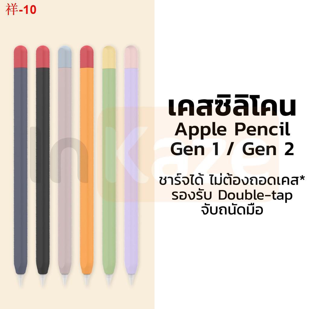 ☃✧☇เคส ซิลิโคน Apple Pencil Gen 1 / 2 เคสปากกา เคสซิลิโคนปากกา ปอกปากกา ป้องกัน Case