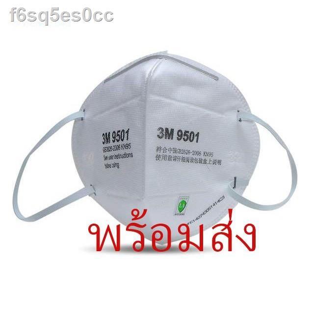 ✥N95 3M P2 ของแท้ !!  9501 9501+ 9501v+ 8210 พร้อมส่ง ของแท้ 100% ถูกสุดในตลาด !!