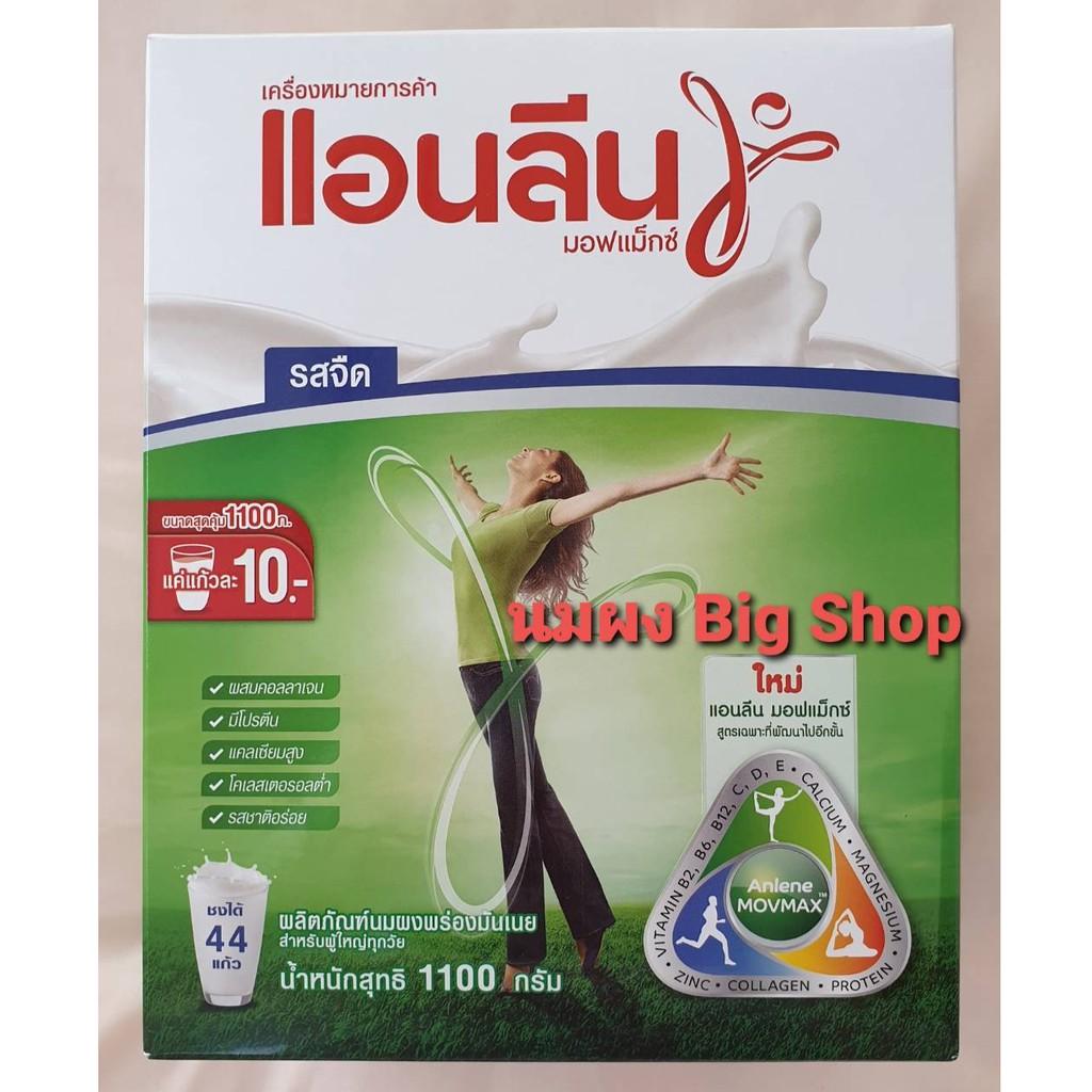 ##ล๊อตใหม่##แอนลีน 1100กรัม นมผู้ใหญ่ เพื่อสุขภาพ*EXP 01/12/2021*