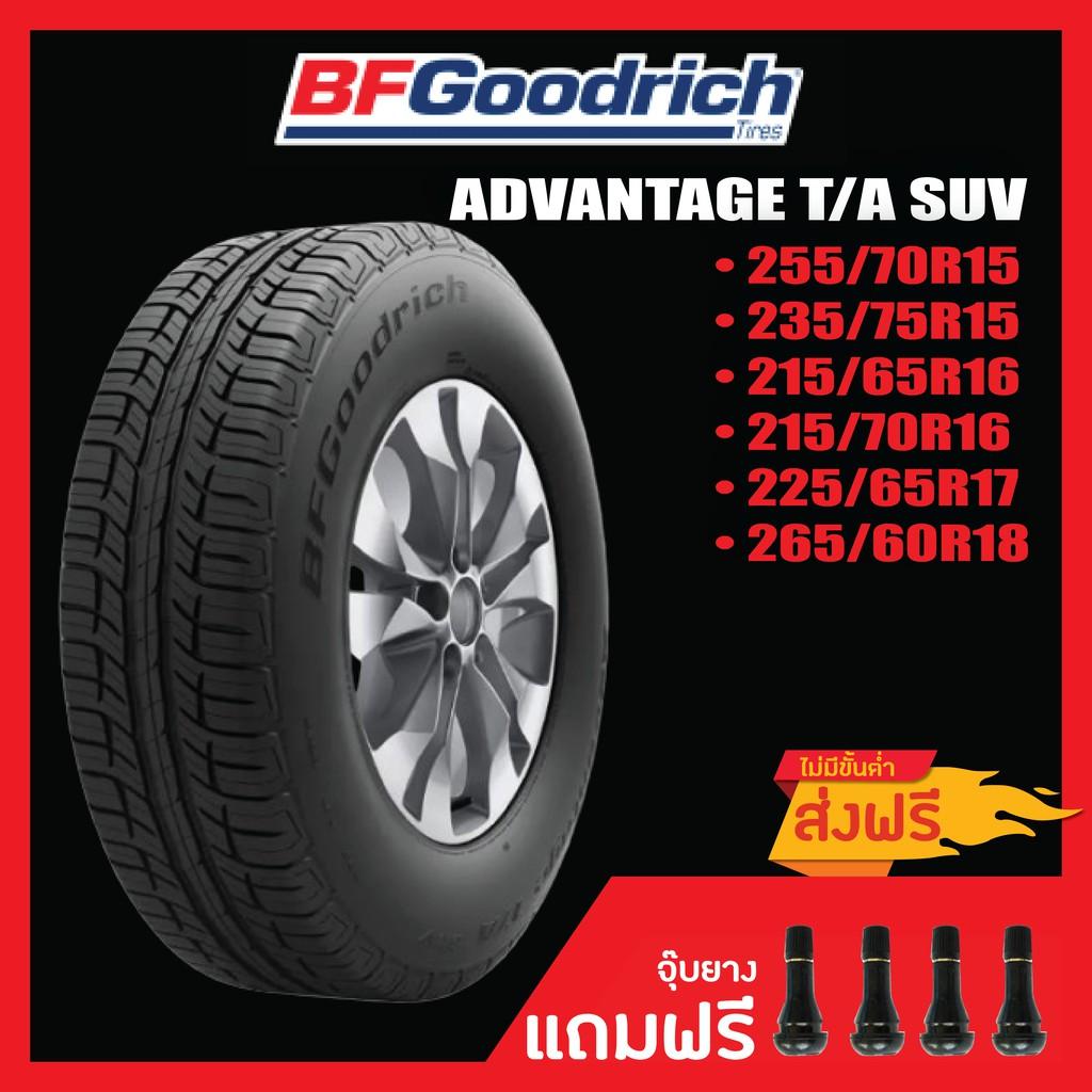 BF GOODRICH ADVANTAGE T/A SUV •255/70R15•235/75R15•215/65R16•215/70R16•225/65R17•265/60R18 ยางใหม่ปี19